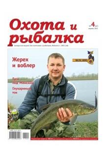рыболовный журнал новосибирск